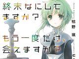 Sukamoka Tập 1 Toàn văn