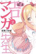 Ero Manga Sensei v02 001