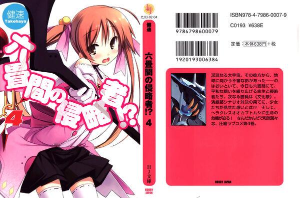 RokuShin 04 000b.jpg