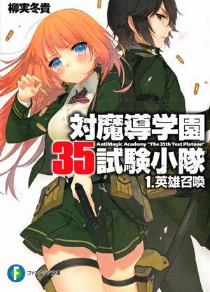 TaimadouGaku v01 cover.jpg
