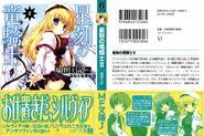 Seikoku no Ryuu Kishi v2 cover