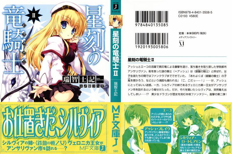 Seikoku no Ryuu Kishi: Tập 2