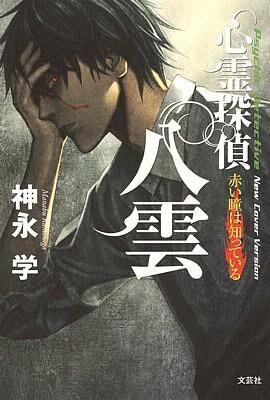 Shinrei Tantei Yakumo 1.jpg