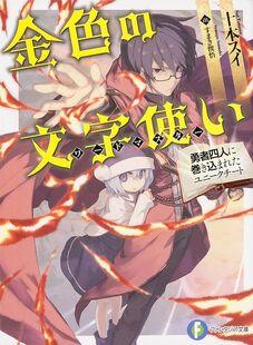 Konjiki no Wordmaster Volume 1 Cover