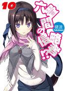 Rokujouma no Shinryakusha Volume 10