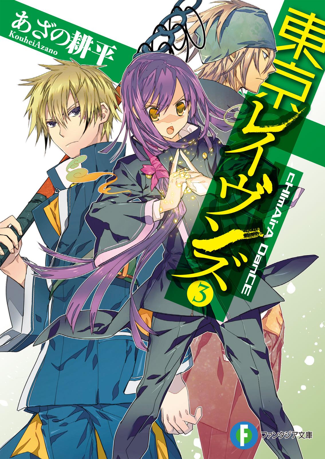 Tokyo Ravens V03 Page