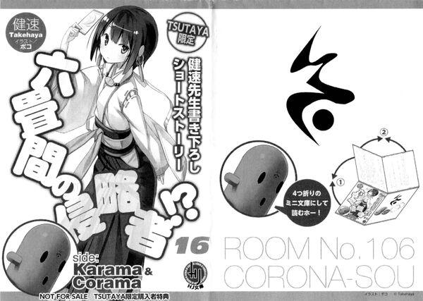 Side – Karama & Corama.jpeg