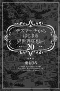 DMSC Volume 20 Inside