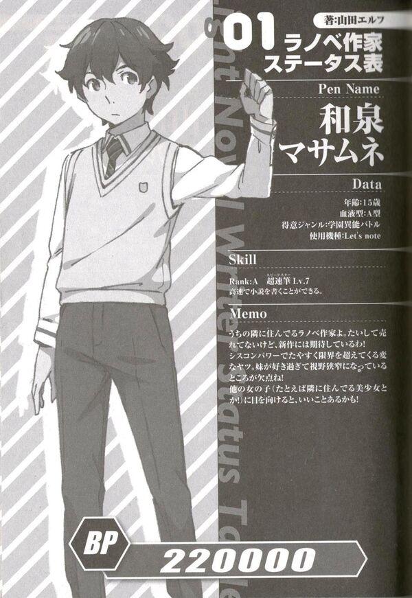 Ero Manga Sensei v02 229.jpg