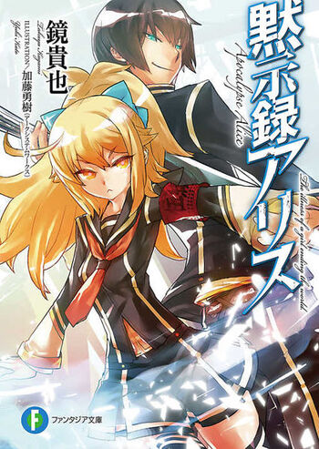 Mokushiroku Arisu.jpg