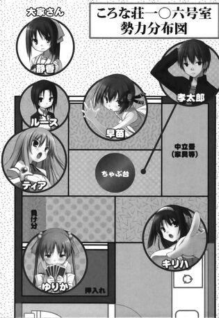 Rokujouma V2 053.jpg