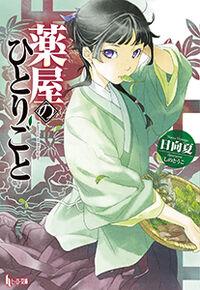 Kusuriya no Hitorigoto vol 1