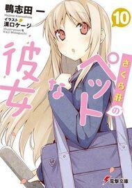 https://www.baka-tsuki.org/project/index.php?title=File:Sakurasou_v10_cover
