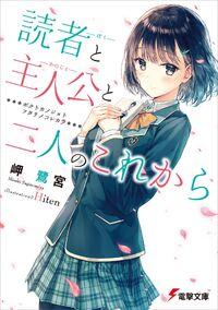 Dokusha Shujinkou Cover.jpg