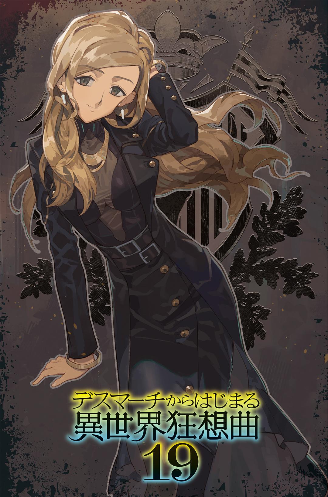 Death March kara Hajimaru Isekai Kyusoukyoku:Tập 19 Illustrations