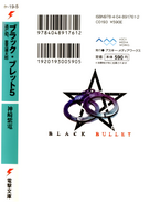 Black Bullet V5 Back Page