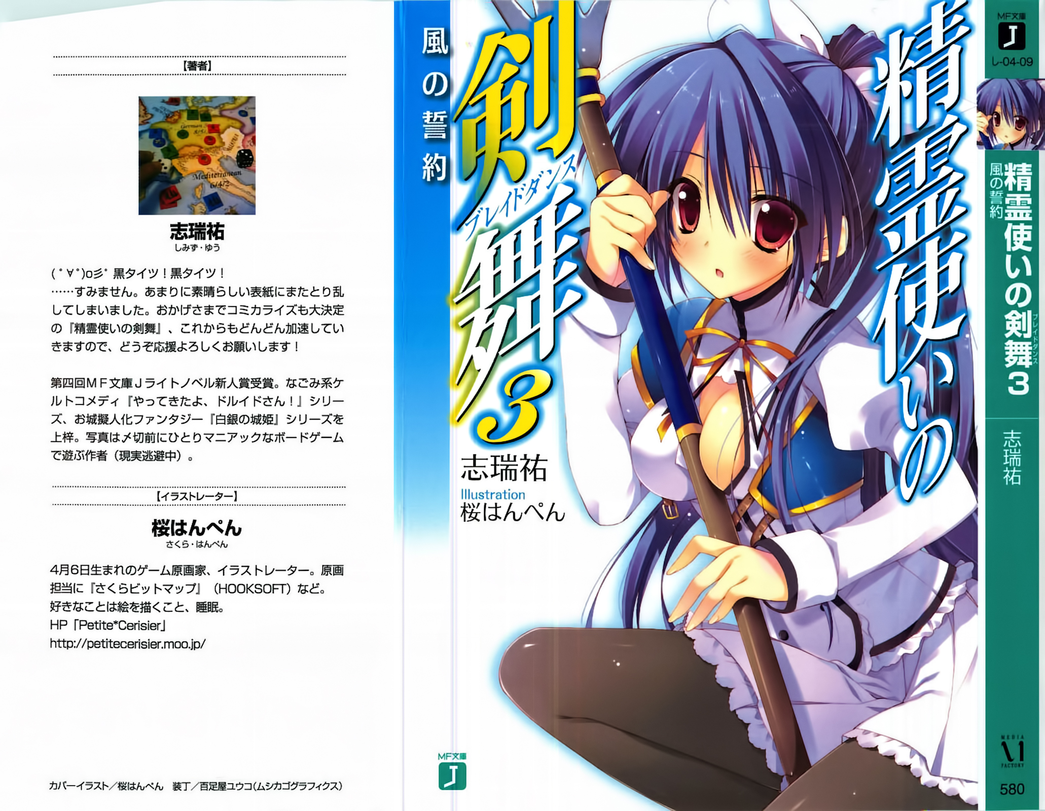 Seirei Tsukai no Blade Dance:Tập 3