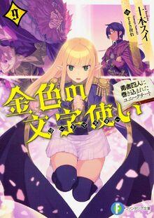 Konjiki no Wordmaster Volume 9 Cover