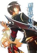 Mokushiroku Arisu v01 000c