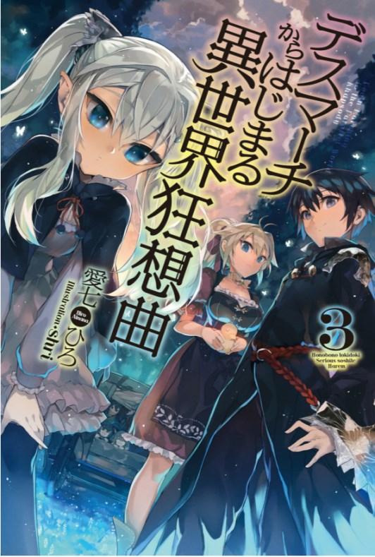 Death March kara Hajimaru Isekai Kyusoukyoku:Tập 3 Illustrations