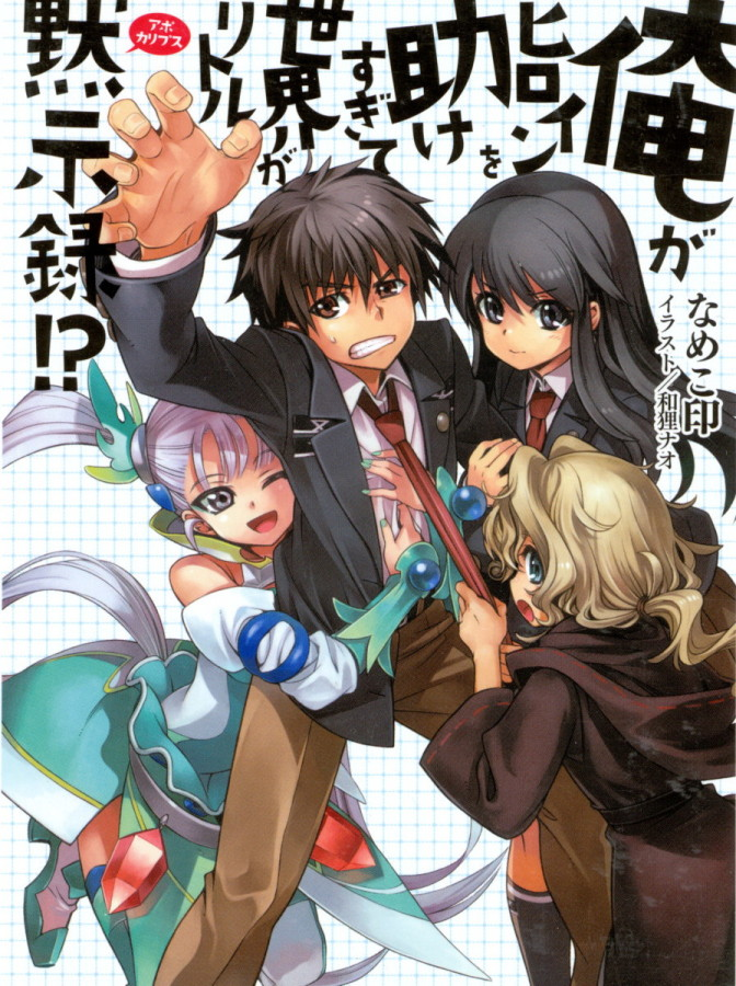 Ore ga Heroine o Tasukesugite Sekai ga Little Mokushiroku!