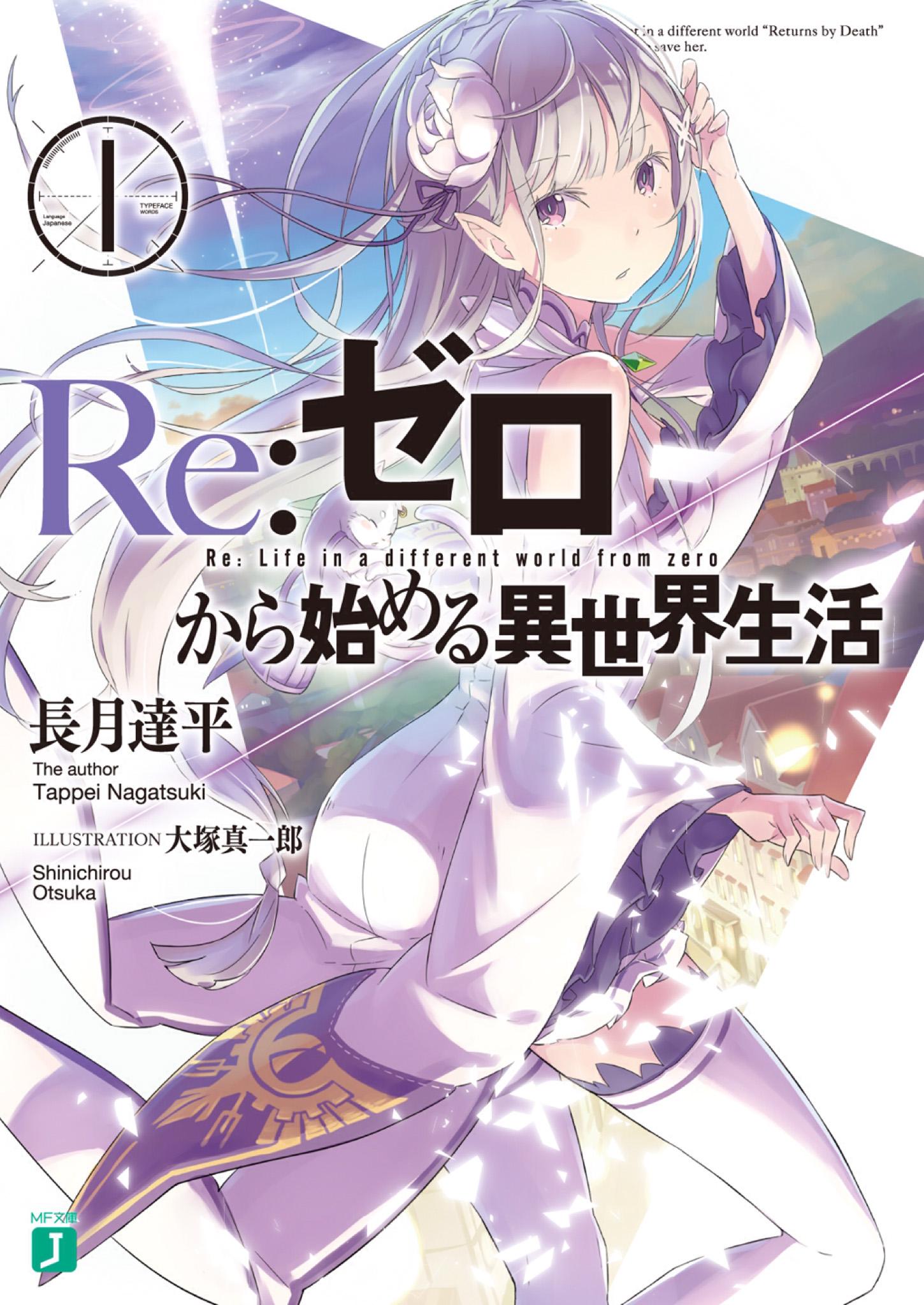 Re:Zero kara Hajimaru Isekai Seikatsu