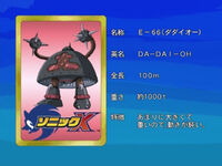 Sonicx-ep22-eye1