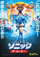 Sonic Movie JP poster V1