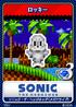 Sonic the Hedgehog (16-bit) 12 Rocky