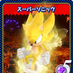 Sonic Unleashed 15 Super Sonic card.png