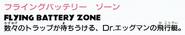 SK Zone Logo 2