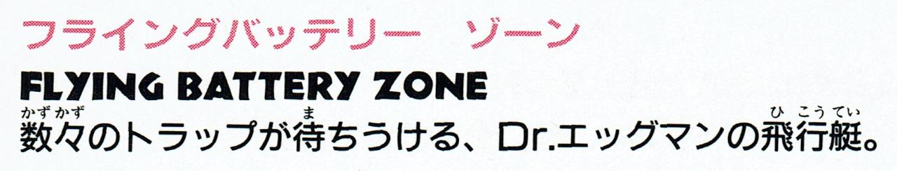 Flying Battery Zone/Galeria