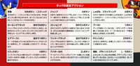 SForcesJP6-2.4
