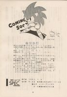 SPEC Sonic 1 page 3