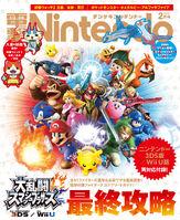 Dengeki Nintendo 2015 02