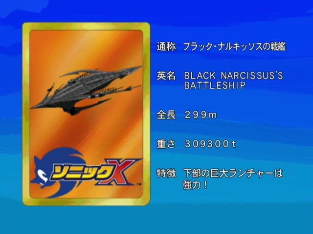 Black Narcissus' Battleship