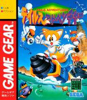 Tails-Adventures-JP-Box-Art