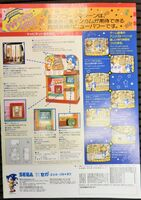 SegaSonic Popcorn Shop - flyer back