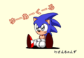 Chibi sonic with grey eyes