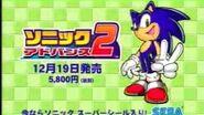 Sonic Advance 2 JP Commercial