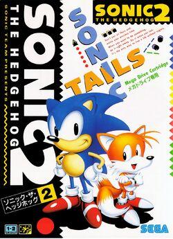 SonictheHedgehog2 box jap.jpg