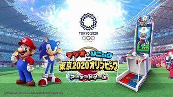 『マリオ&ソニック_AT_東京2020オリンピック™_アーケードゲーム』プロモーションビデオ