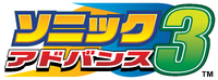 Sonic Advance 3 JP logo