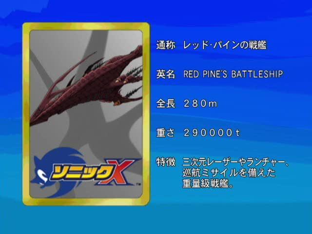 Red Pine's Battleship