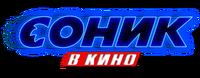 Sonikvkinorusskijlogotip