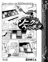 SatBK Manga c9 p1