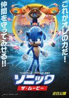 Sonic 2020 Japanese Poster
