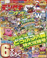 Dengeki Nintendo DS 2009 01