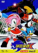 Sonic X JP DVD 8