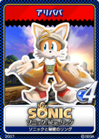 Sonic and the Secret Rings 13 Ali Baba